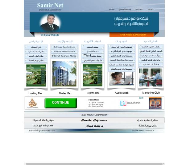 screencapture-samirnet-index-html-1509907707723